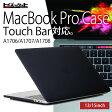送料無料【A1707 A1706 A1708】2016年モデル対応/mac book pro 2016 ケース/macbook pro 13 ケース/mac book カバー/macbook pro 15 ケース/mac 13 インチ ケース/mac 15 インチ ケース/Macbook pro ケース 13/Macbook pro ケース 15/タッチバー/Touch bar/マック/ケース/mac