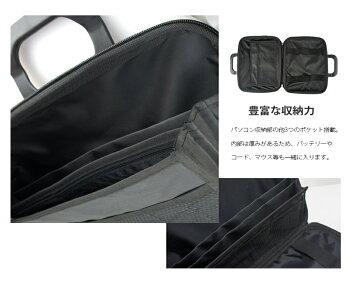 【メール便不可】マルチビジネスバッグ/PC鞄/パソコンバッグ/タブレット/ノートパソコン/ブリーフケース/パソコンケース/PCカバン/パソコン用バッグ