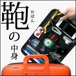 カバンの中身/A4サイズ/収納板/インナーバッグ/パソコンバッグ/タブレット/ノートパソコン/ブリーフケース/パソコンケース/ビジネスバッグ/カバン/PCバッグ/鞄の中身/タブレット入れ/書類入れ/ショルダー