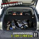送料無料【トランク、ラゲッジ、カーゴ用】【Lサイズ139.7cm×...