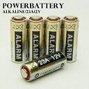 【5本セット】【【代引き不可】【12V電池】【23A】【送料無料】【アルカリ電池】【予備電池】23A12V/12V23A/MS21/MN21,A23,V23GA【特殊電池】【アラーム電池】【キーレス電池】時計電池【海外電池】【12Vアルカリ乾電池】【単5乾電池ではありません】
