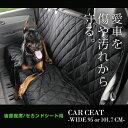 【後部座席・セカンドシート用】【137cm×101.7cm】ドライブシ...