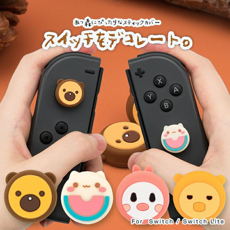 Nintendo Switch, 周辺機器  4 Nintendo Switch