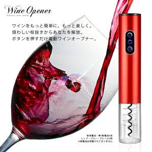 送料無料 あす楽 電動ワインオープナー 自動式ワインオープナー ステンレス製 コードレスバッテリ駆動 ホイルカッター付き メタリックペイント シルバー ワイン オープナー 簡単 便利 人気