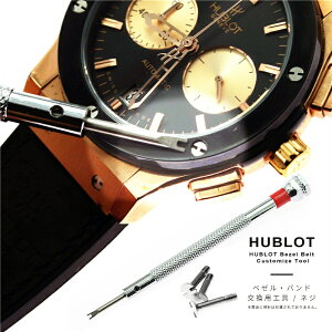 Free shipping HUBLOT Hublot bezel band replacement only ◆ Tool / screw (5.3mm 6.0mm 6.8mm) ◆ [ will be sold separately] Watch Watch