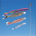 【鯉のぼり】ベビーザらス限定 6点セット ゴールド 3.0m(555020)【送料無料】