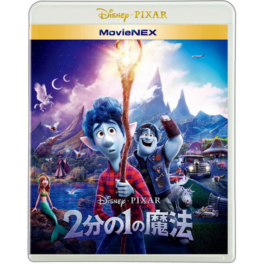 【ブルーレイ+DVD】2分の1の魔法 MovieNEX画像