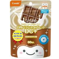 テテオ乳歯期からお口の健康を考えた口内バランスタブレットDC+(ほんのりミルクチョコ味)