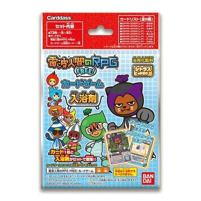 電波人間のRPG FREE!カードゲーム入浴剤