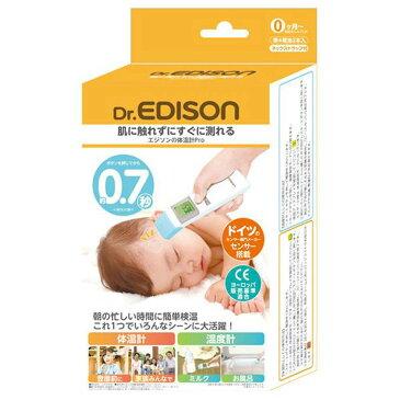 【オンライン限定価格】エジソンの体温計 Pro【送料無料】