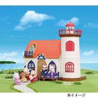 シルバニアファミリー星空の見える灯台のお家