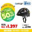 トイザらス AVIGO アジャスタブル ヘルメット 48〜54cm (ブラック)