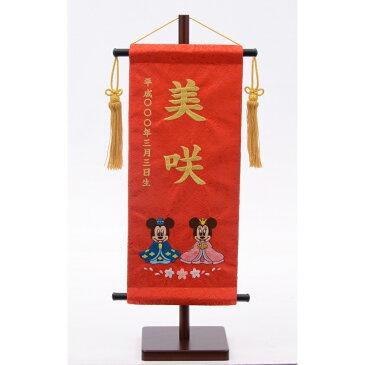 【雛人形】ベビーザらス限定 ディズニー名前旗刺繍 ミッキー&ミニーひな祭り【送料無料】