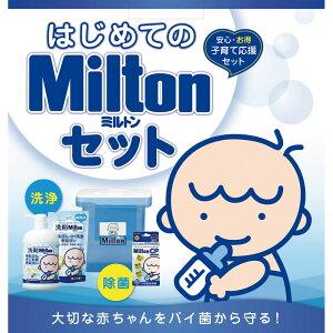 はじめてのMilton(ミルトン)...