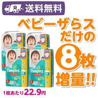 パンパースパンツLサイズ240枚(58枚×4+ベビーザらス限定8枚増量)紙おむつ箱入り【オンライン限定】