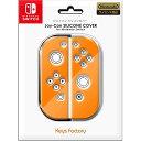 Joy-Con シリコンカバー for Nintendo Switch(オレンジ)