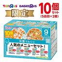 ベビーザらス限定 和光堂 栄養マルシェ 10個セット 【9ヶ月〜】