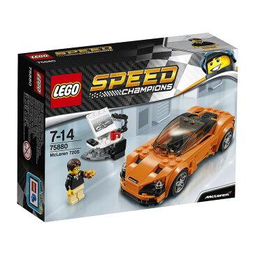 レゴ スピードチャンピオン 75880 マクラーレン 720S