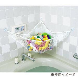 ベビーザらス限定 お風呂ハンモック (抗菌加工)