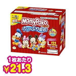 【Disneyzone】ベビーザらス限定 【パンツタイプ】マミーポコ L 132枚(44枚×3個パック)(...