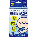 ミルトン Milton CP 60錠【送料無料】