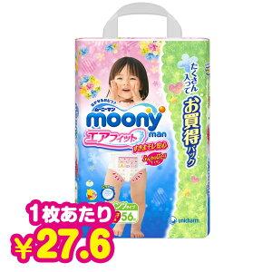【Disneyzone】【パンツタイプ】ムーニーマン エアフィット 女の子Lサイズ 56枚
