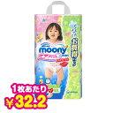 【パンツおむつ】ムーニーマンエアフィット ビッグサイズ 女の子用(12?17kg)48枚