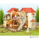 【オンライン限定価格】シルバニアファミリー あかりの灯る大きなお家【送料無料】