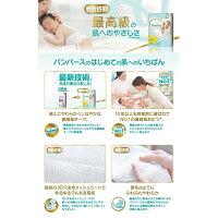 トイザらス限定パンパースはじめての肌へのいちばんテープ新生児サイズ192枚(64枚×3)紙おむつ箱入り