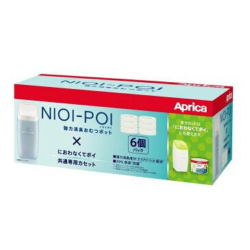 NIOI-POI ×におわなくてポイ共通カセット 6個入り