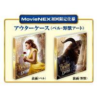 美女と野獣MovieNEX