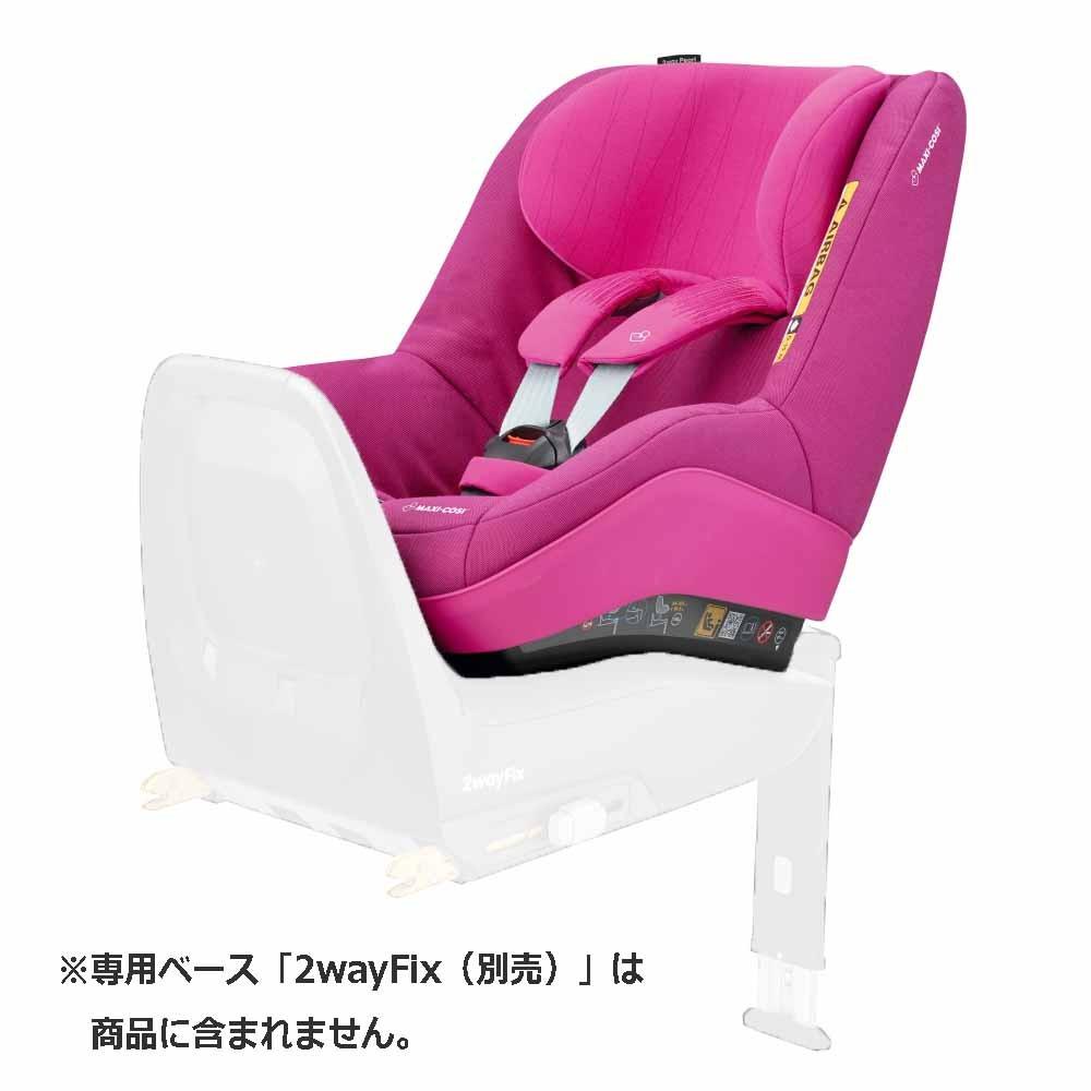 Makishikoshi 2路明珠(免費肯海粉紅色)[兒童座椅]