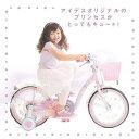 16インチ 子供用自転車 プリンセス ゆめカワ