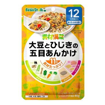 素材満菜 大豆とひじきの五目あんかけ 12ヵ月