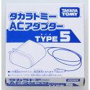 タカラトミー玩具専用 ACアダプター TYPE5 2
