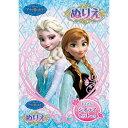B5ぬりえ アナと雪の女王