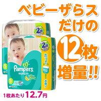 【増量】パンパース テープSサイズ...