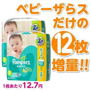 【テープおむつS】 パンパース テープSサイズ 216枚(108x2)(カートン)