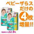 【増量】パンパース パンツLサイズ120枚(58枚×2+ベビーザらス限定 4枚増量) 紙おむつ 箱入り(カートン)