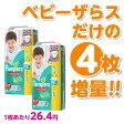 【増量】パンパース パンツBigサイズ104枚(50枚×2+ベビーザらス限定 4枚増量) おむつ 紙おむつ 箱入り(カートン)