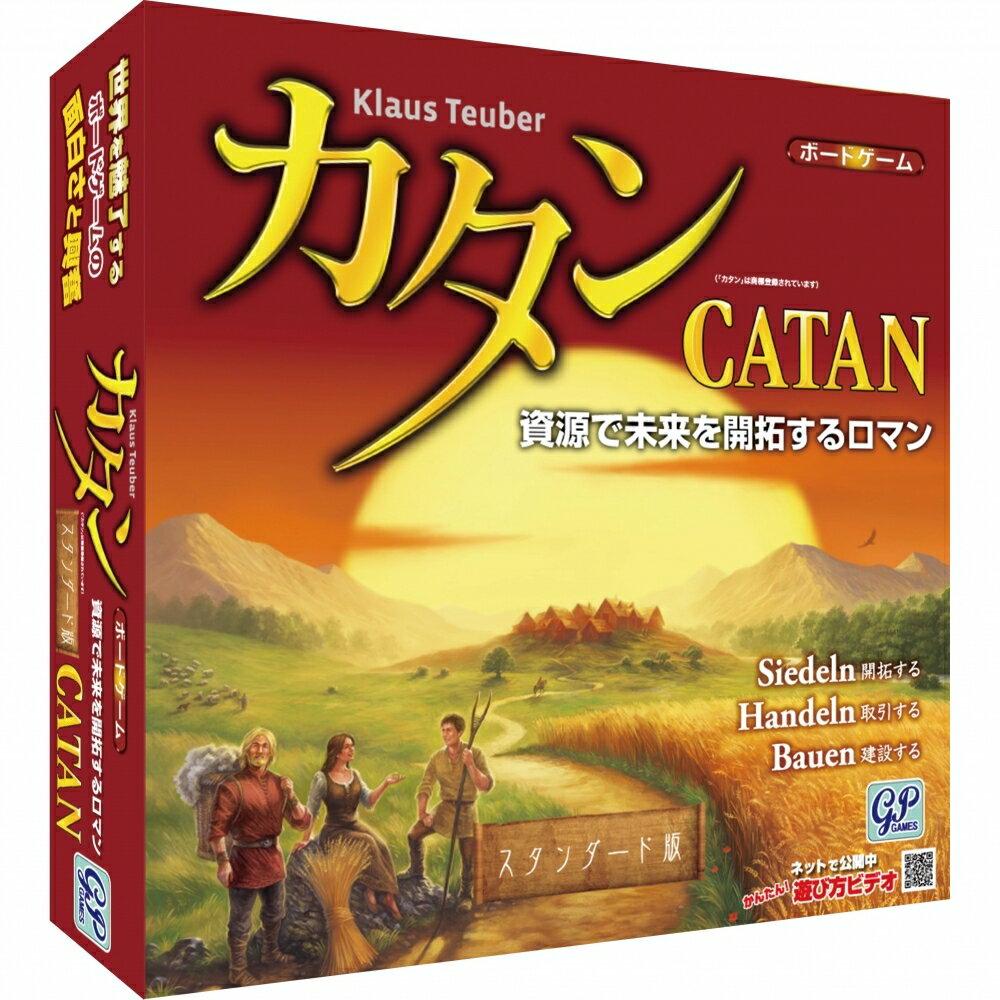 カタン カードゲーム版