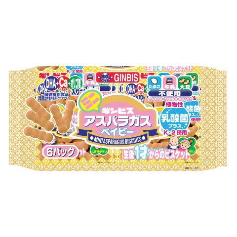 ミニアスパラガス ベイビー 乳酸菌プラス 22g×6パック【お菓子】
