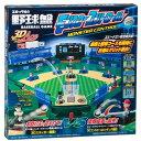 【オンライン限定価格】野球盤3Dエース モンスターコントロール【送料無料】