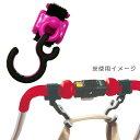 ベビーカー用ダブルフック (ピンク)