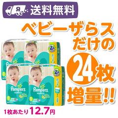 【テープおむつS】 パンパース テープSサイズ 432枚(216x2)(2カートン)【送料無料】