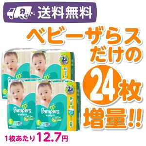 パンパース テープSサイズ432枚(102枚×4+ベビーザらス限定 24枚増量) おむつ 紙おむつ 箱入り(カートン)【送料無料】