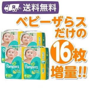 パンパース テープMサイズ336枚(80枚×4+ベビーザらス限定 16枚増量) おむつ 紙おむつ 箱入り(カートン)【送料無料】