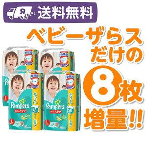 【パンツおむつL】 パンパース パンツLサイズ 232枚(116x2)(2カートン)【送料無料】