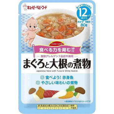 【キユーピー】ハッピーレシピ まぐろと大根の煮物 【12ヶ月〜】