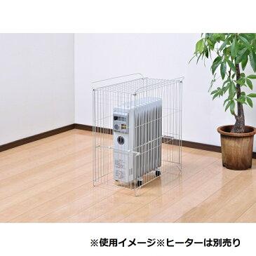 オイルヒーターガード 【オンライン限定】